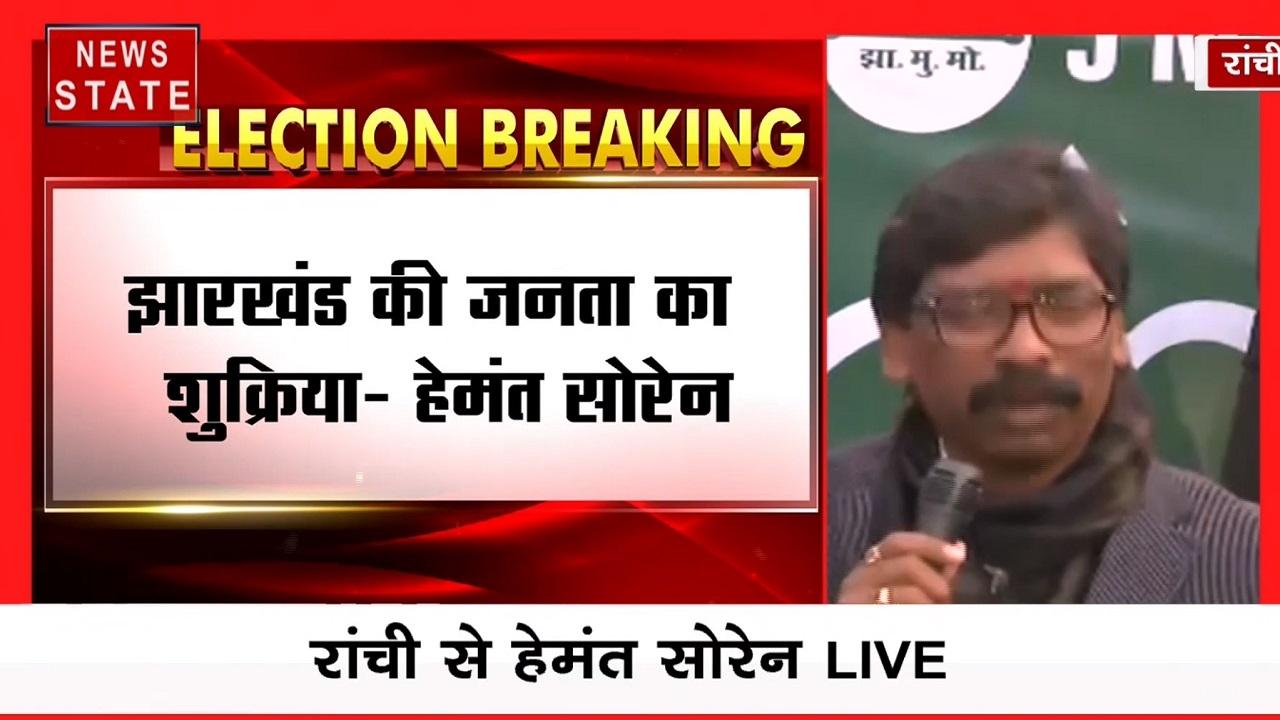 Jharkhand Result: जीत के बाद झारखंड मुक्ति मोर्चा अध्यक्ष हेमंत सोरेन की प्रेस कॉन्फ्रेंस, कहा-राज्य के लिए नया अध्याय शुरू होगा