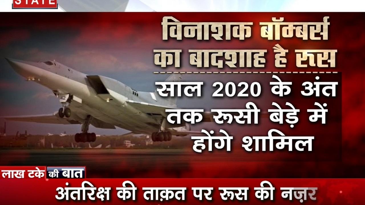 Lakh Take Ki Baat: अंतरिक्ष तक मारने वाले हथियार बना रहा रुस, 2040 तक छठे जेनरेशन के बॉम्बर होंगे तैयार