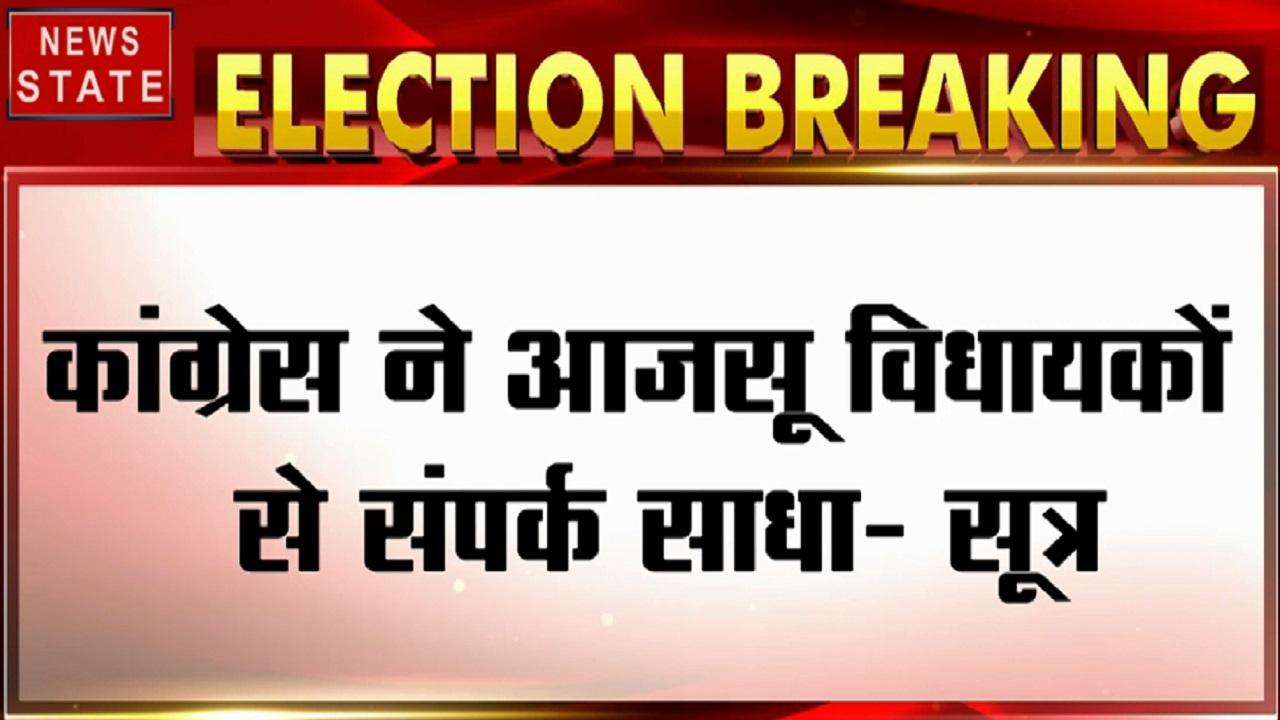 Jharkhand Result: कांग्रेस ने आसजू विधायकों से साधा संपर्क-सूत्र
