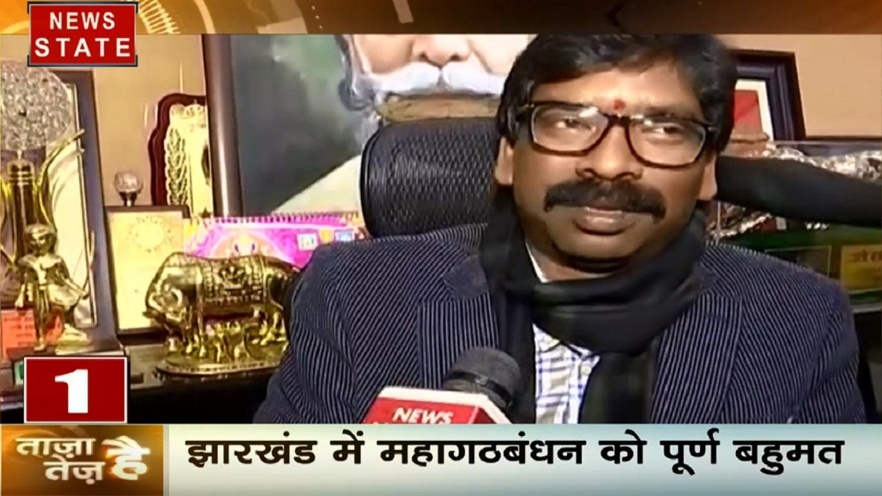 ताजा है तेज है: झारखंड से बाहर हुई बीजेपी, रघुबर दास ने राज्यपाल को सौंपा इस्तीफा, देखें देश दुनिया की खबरें