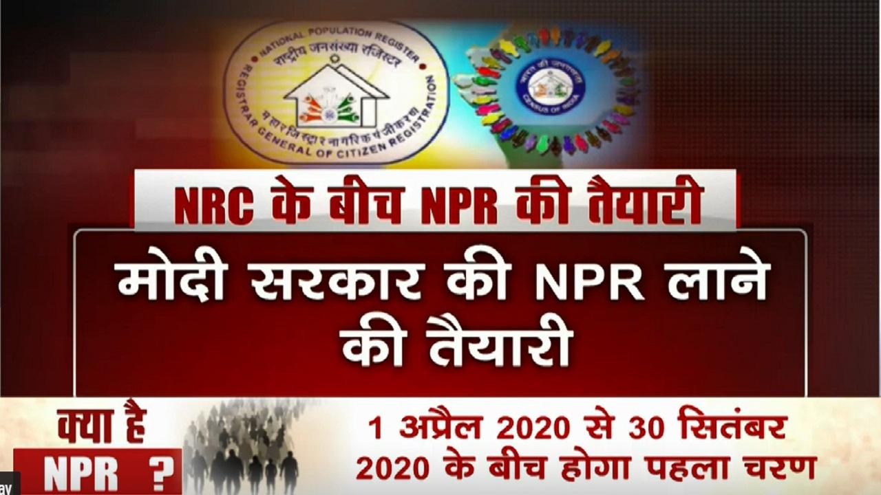 CAA और NRC बवाल के बीच मोदी कैबिनेट से मिली NPR को मंजूरी, जानें NRC से कितना अलग है