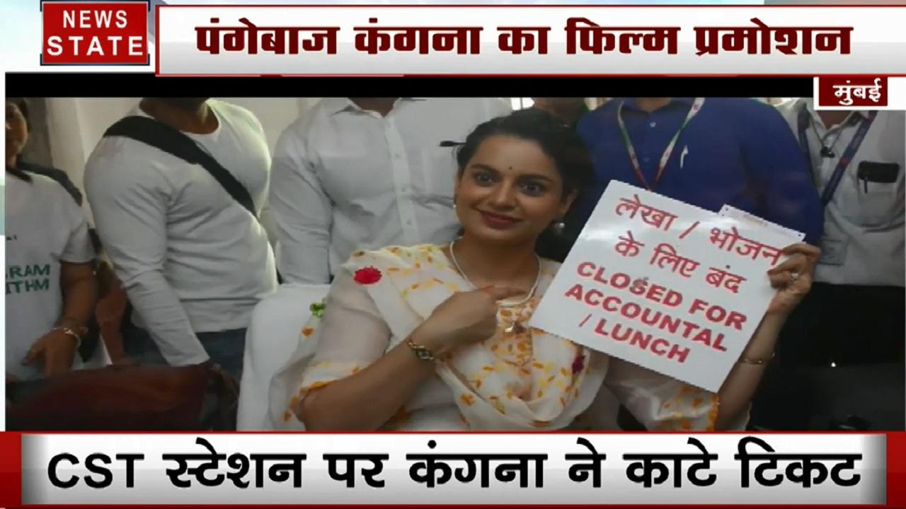 Bollywood: बॉलीवुड से पंगा लेंगी कंगना रनौत, लोगों को बांटी टिकट
