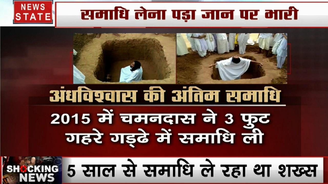 Chhattisgarh: युवक ने ली जिंदा समाधि, जमीन के अंदर से 5 दिन बाद निकली लाश