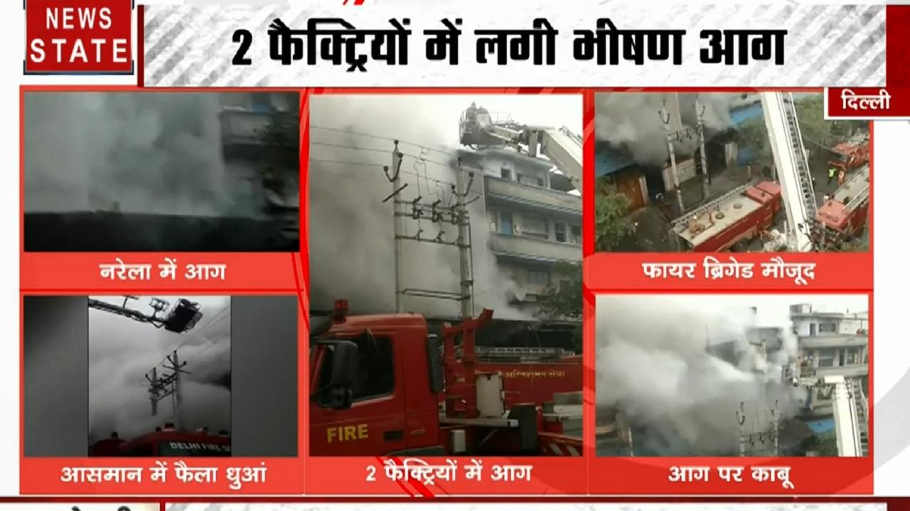Delhi: नरेला की 2 फैक्ट्रियों में आग का तांडव, सिलेंडर फटने से तीन दमकलकर्मी घायल