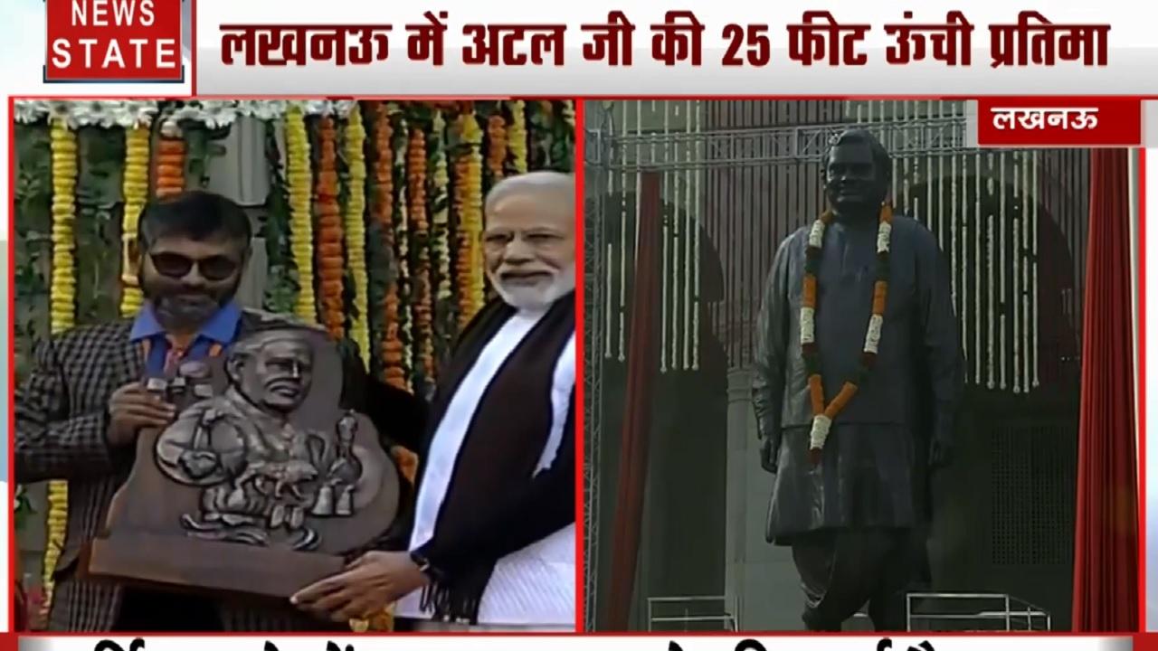 UP: लखनऊ में पीएम नरेंद्र मोदी ने किया अटल जी की 25 फीट ऊंची कांस्य प्रतिमा का अनावरण