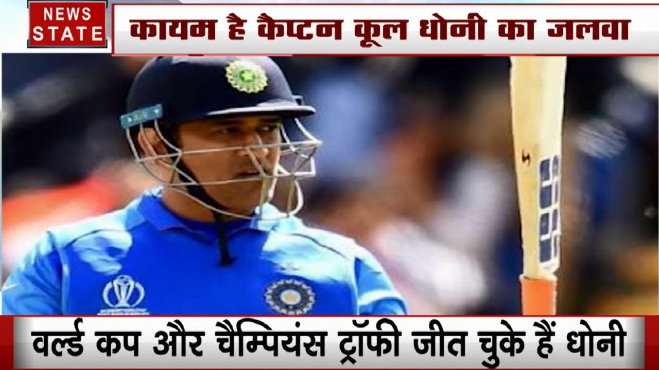 माही की बड़ी उपलब्धि : महेंद्र सिंह धोनी दशक की वन डे टीम के कप्तान बने