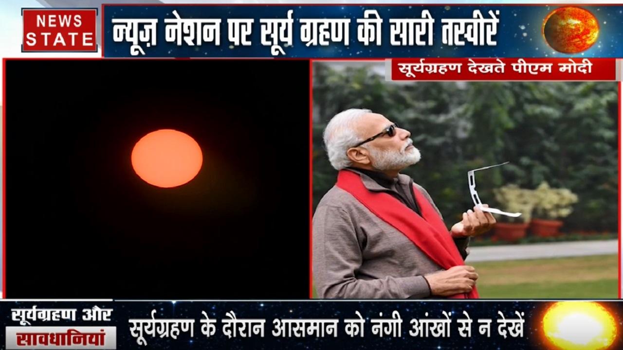 Solar Eclipse 2019: पीएम नरेंद्र मोदी ने भी देखा सूर्य ग्रहण का नजारा, शेयर कीं तस्वीरें