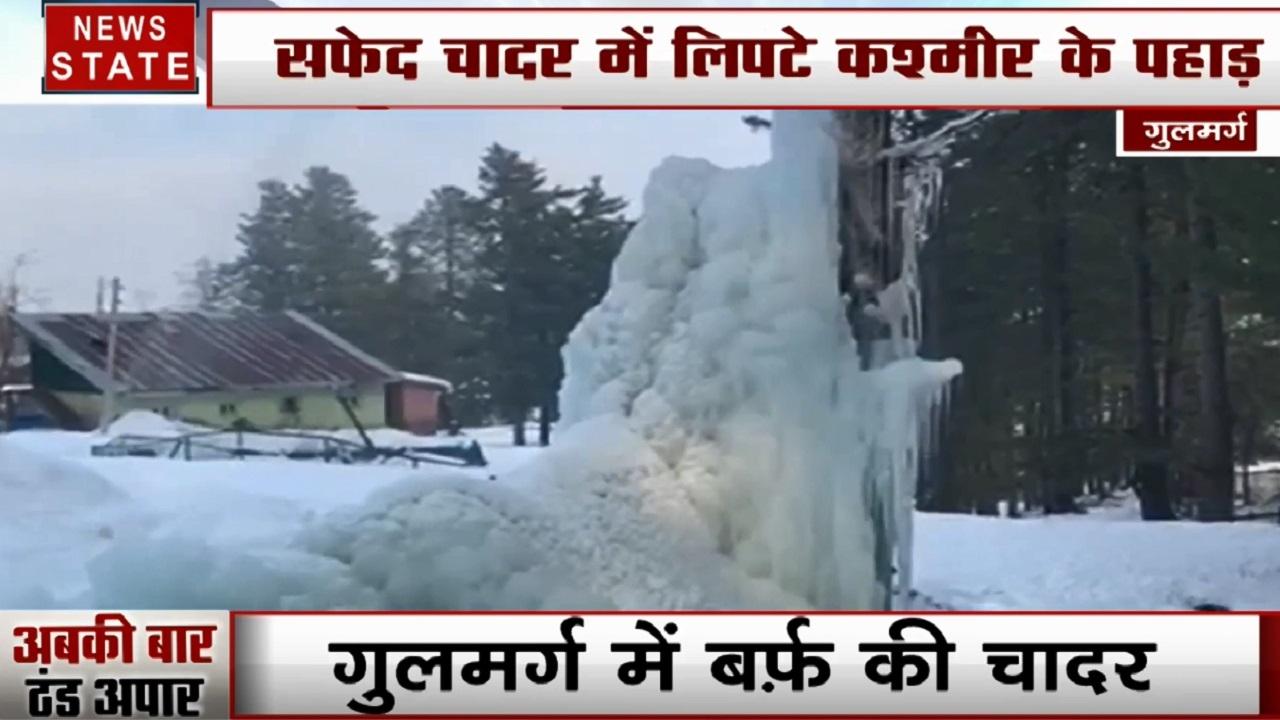 Jammu kashmir : देखिए कैसे बर्फ की चादर में लिपटी गुलमर्ग की घाटियां