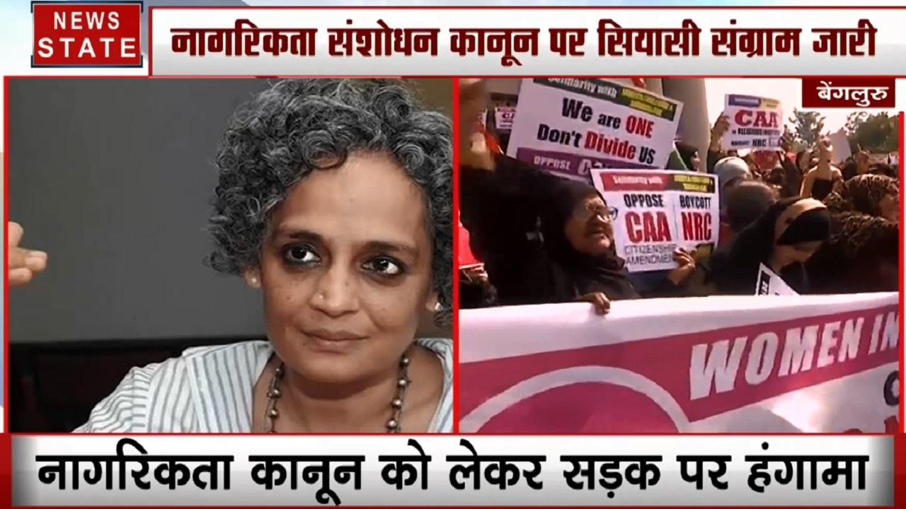 बेंगलुरू: नागरिकता कानून को लेकर सड़कों पर उतरे लोग