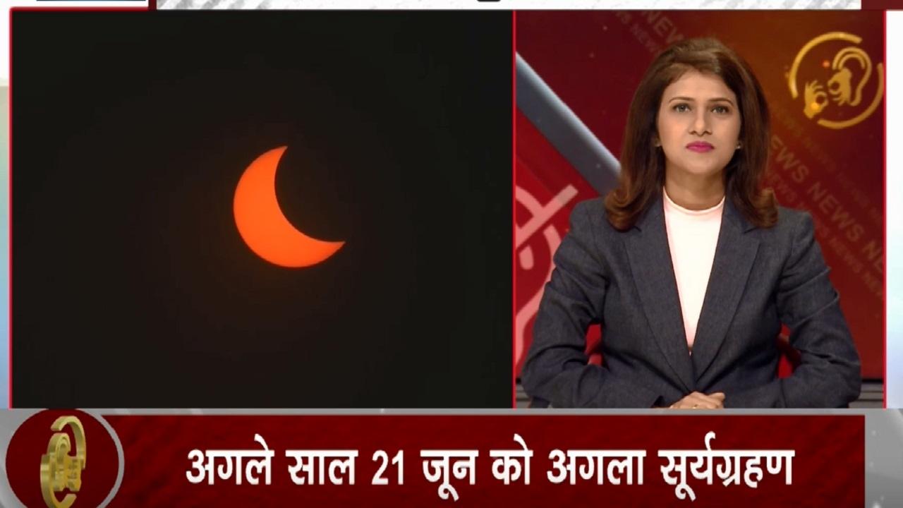 Samachar Vishesh: दशक का सबसे बड़ा सूर्य ग्रहण, दिल्ली में धुंध और सर्दी का सितम, पारा 5 डिग्री लुढ़का