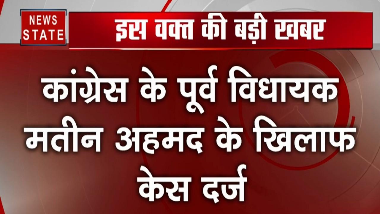 सीलमपुर हिंसा: कांग्रेस के पूर्व विधायक मतीन अहमद और AAP पार्षद रहमान मलिक के खिलाफ FIR दर्ज