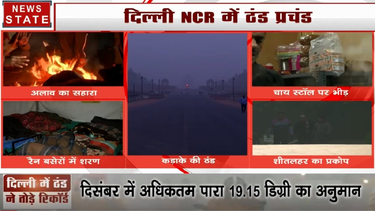 Delhi : दिल्ली में कड़ाके की ठंड, आज का तापमान 4 डिग्री