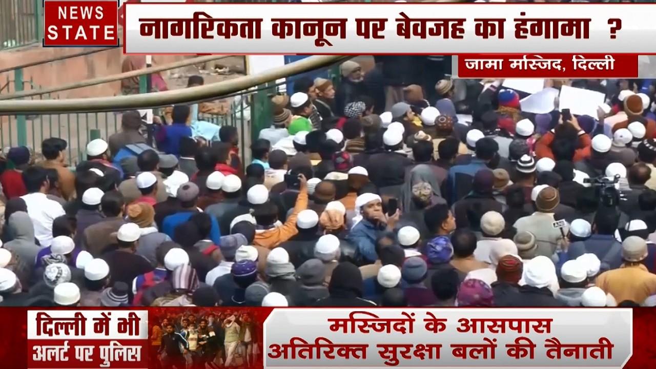 CAA: जामा मस्जिद के सामने जुटे प्रदर्शनकारी, देखें वीडियो