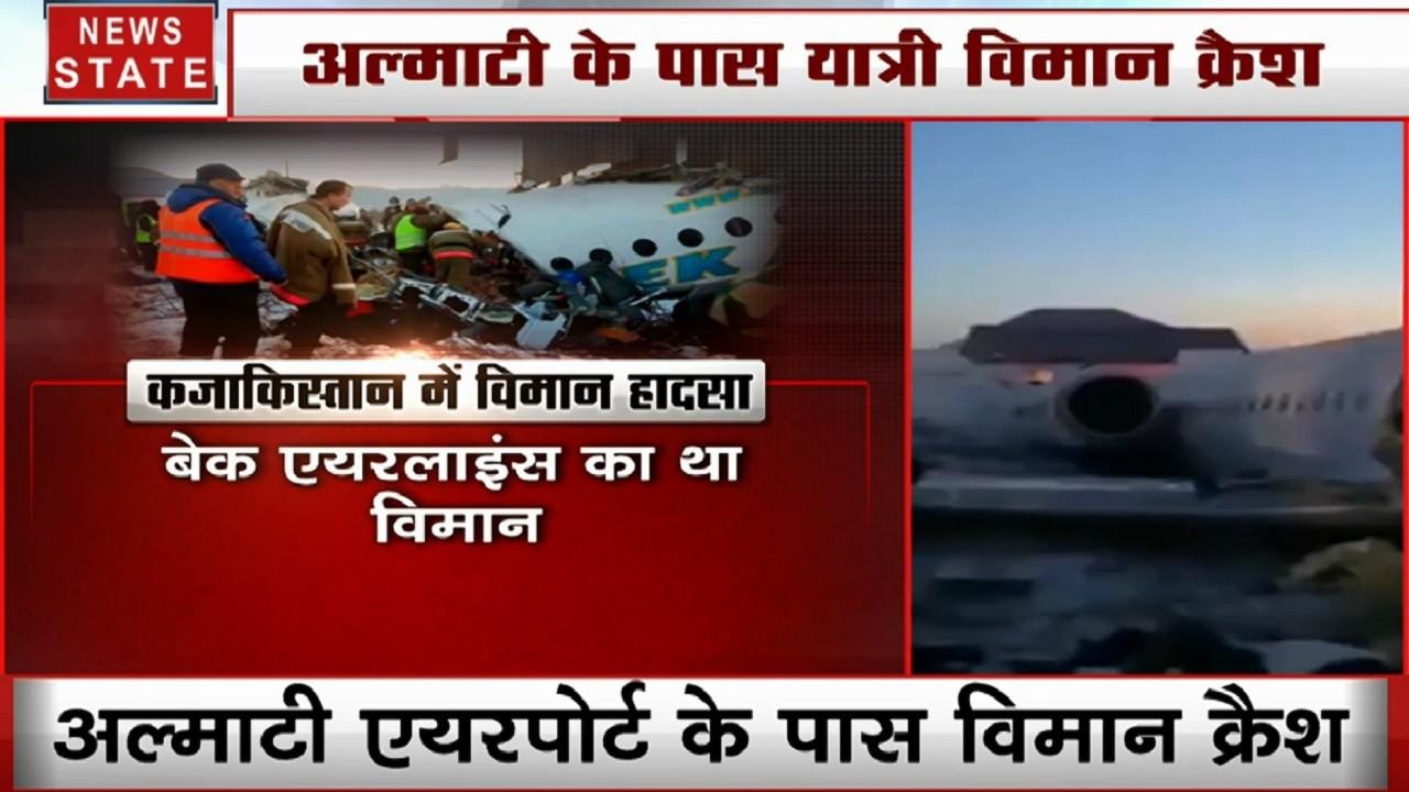 25 Khabar: कजाकिस्तान में विमान हादसा, 9 लोगों के मारे जाने की पुष्टि, देखें 25 बड़ी खबरें