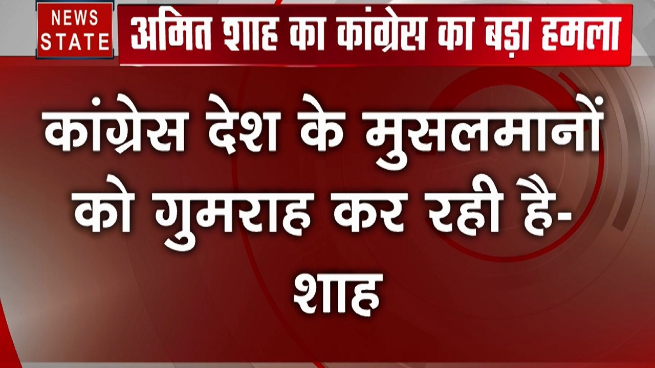 Shimla : देश के मुसलमानों को गुमराह कर रही है कांग्रेस- अमित शाह