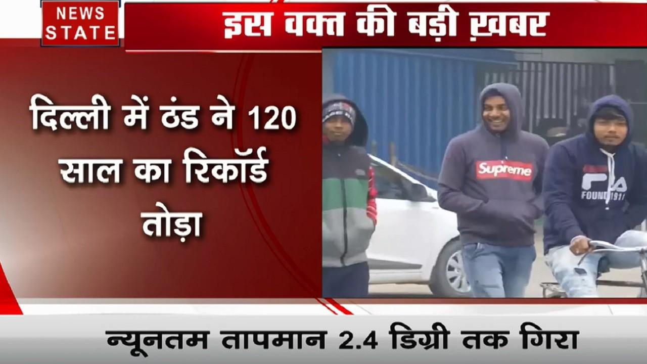 Delhi :120 साल का रिकॉर्ड तोड़ 2.4 डिग्री तक पहुंचा दिल्ली का तापमान