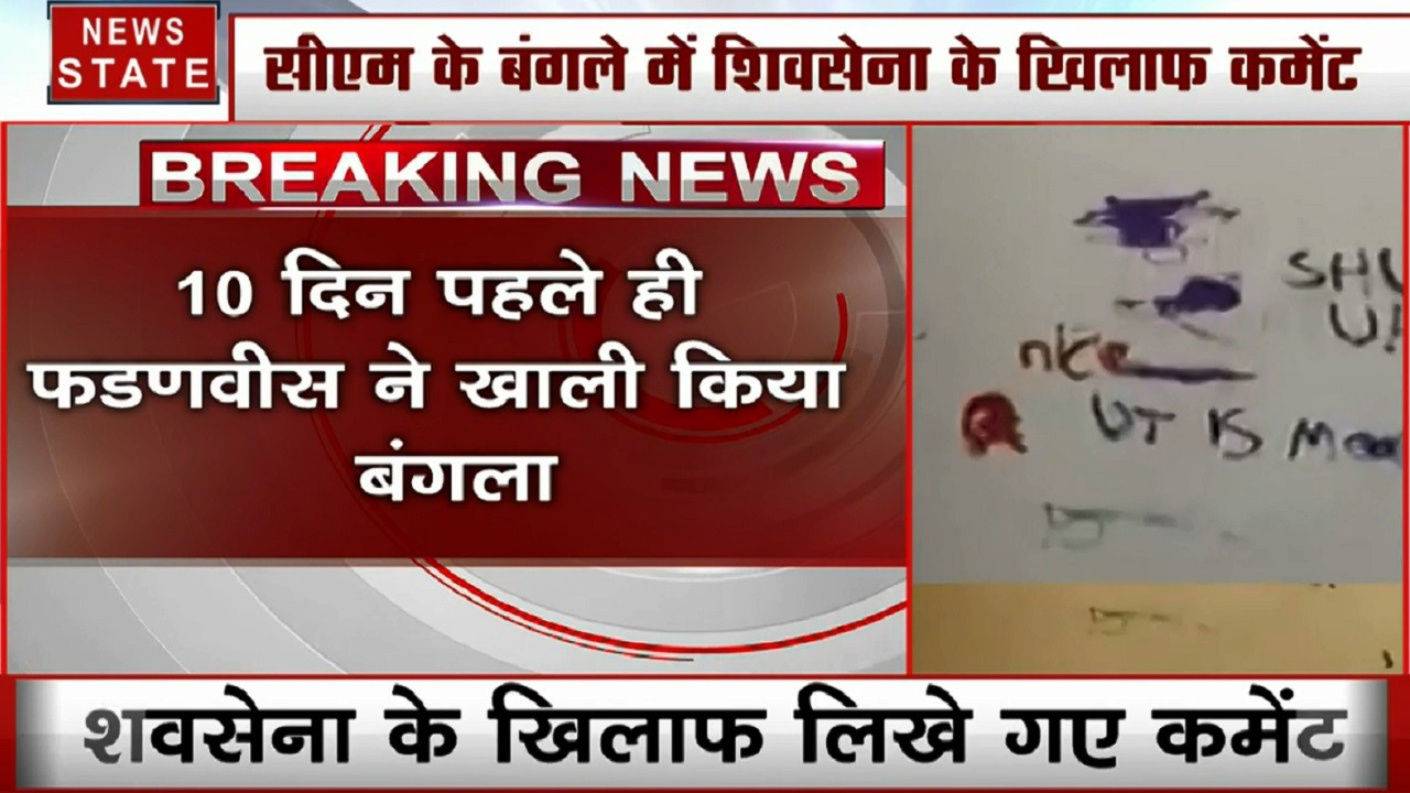 Maharashtra: उद्धव ठाकरे के खिलाफ सरकारी बंगले 'वर्षा' की दीवारों पर लिखे मिले अपशब्द