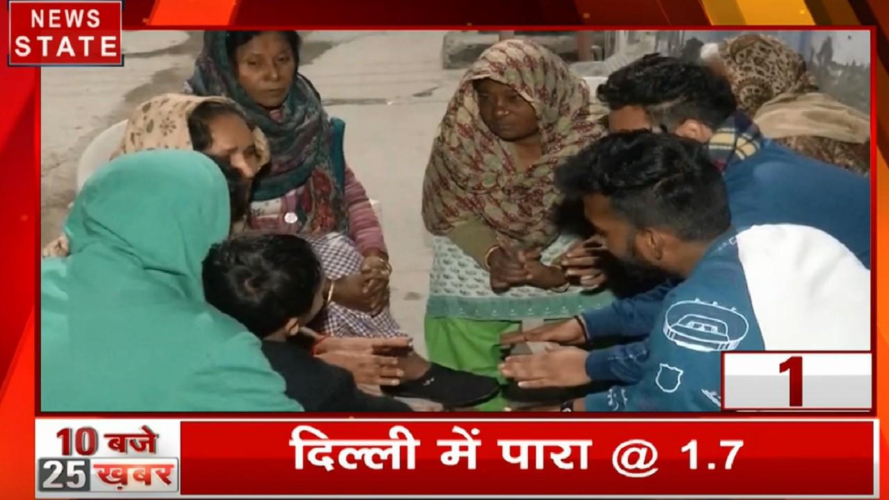 25 Khabre: दिल्ली की सर्दी ने तोड़े सारे रिकॉर्ड, घने कोहरे से कई ट्रेन और फ्लाइट रद्द, देखें 25 बड़ी खबरें