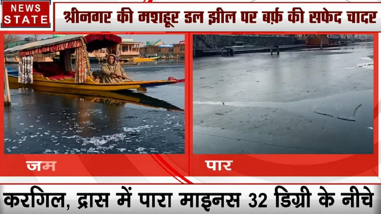 Jammu Kashmir: कड़ाके की ठंड से जम गई डल झील, देखें नजारा