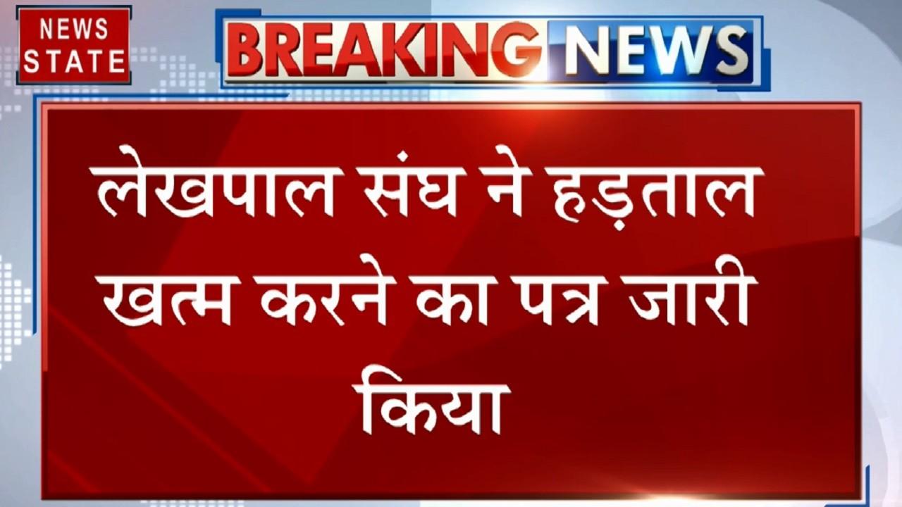 Uttar Pradesh: यूपी में लेखपालों की हड़ताल खत्म, देखें वीडियो