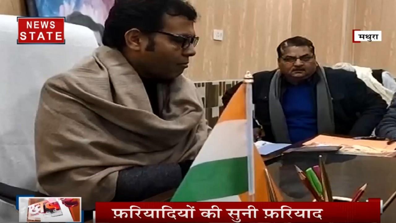 Uttar Pradesh:मथुरा में श्रीकांत शर्मा ने लगाया जनता दरबार, देखें वीडियो