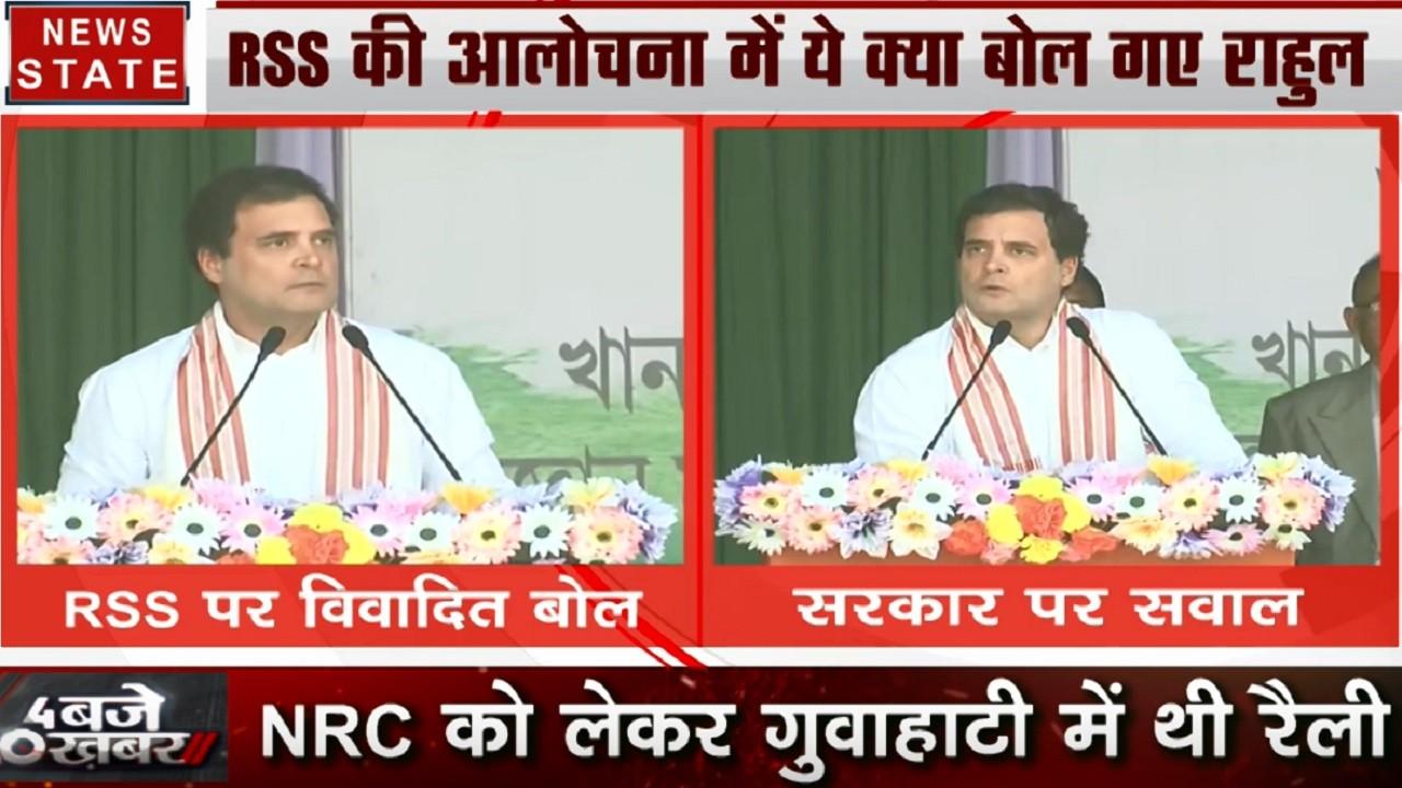 असम को RSS के चड्डी वाले नहीं चलाएंगे, Assam की जनता चलाएगी- राहुल गांधी