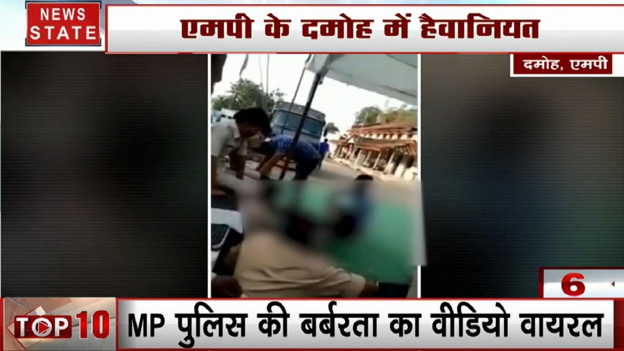 Madhya pradesh: दमोह- पुलिस की बर्बरता का वीडियो वायरल