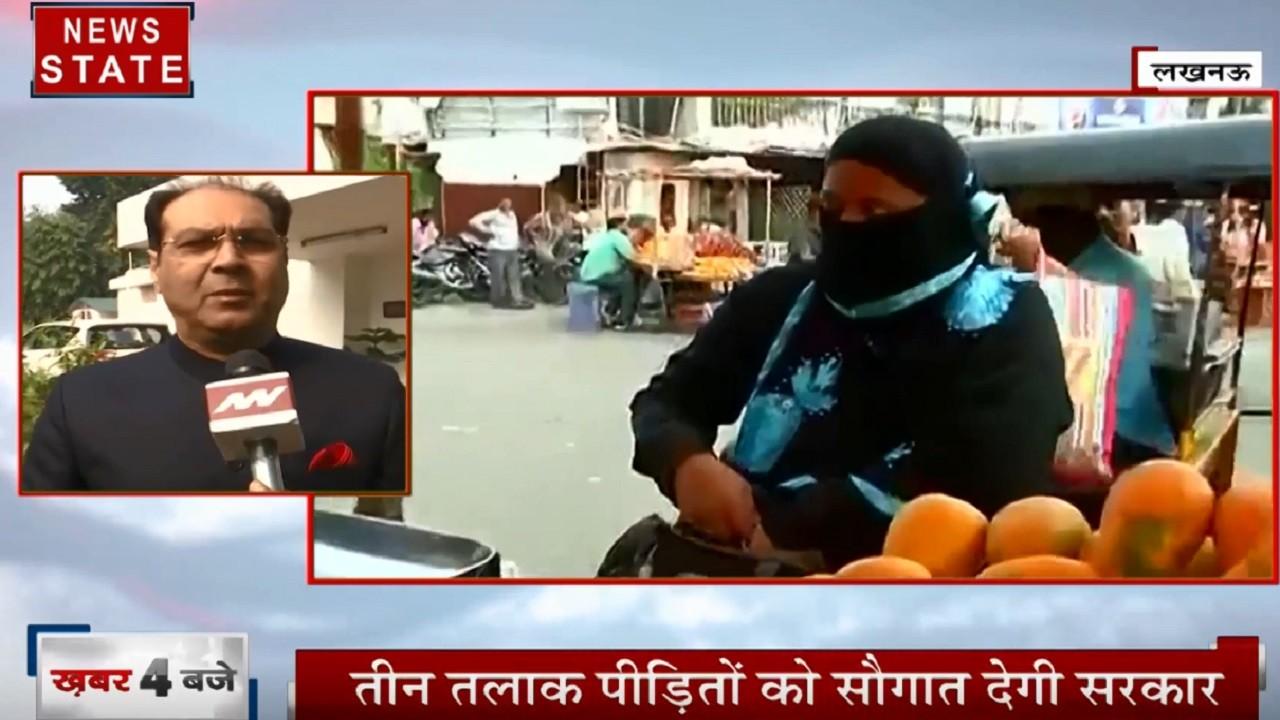 Uttar Pradesh: तीन तलाक पीड़िताओं के लिए अच्छी खबर, सरकार उठाने जा रही यह बड़ा कदम
