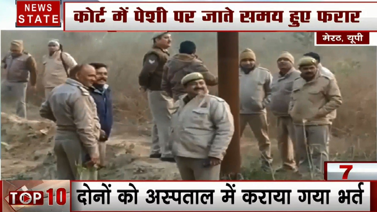 Uttar pradesh: मेरठ- कोर्ट में पेशी के समय फरार हुए बदमाश