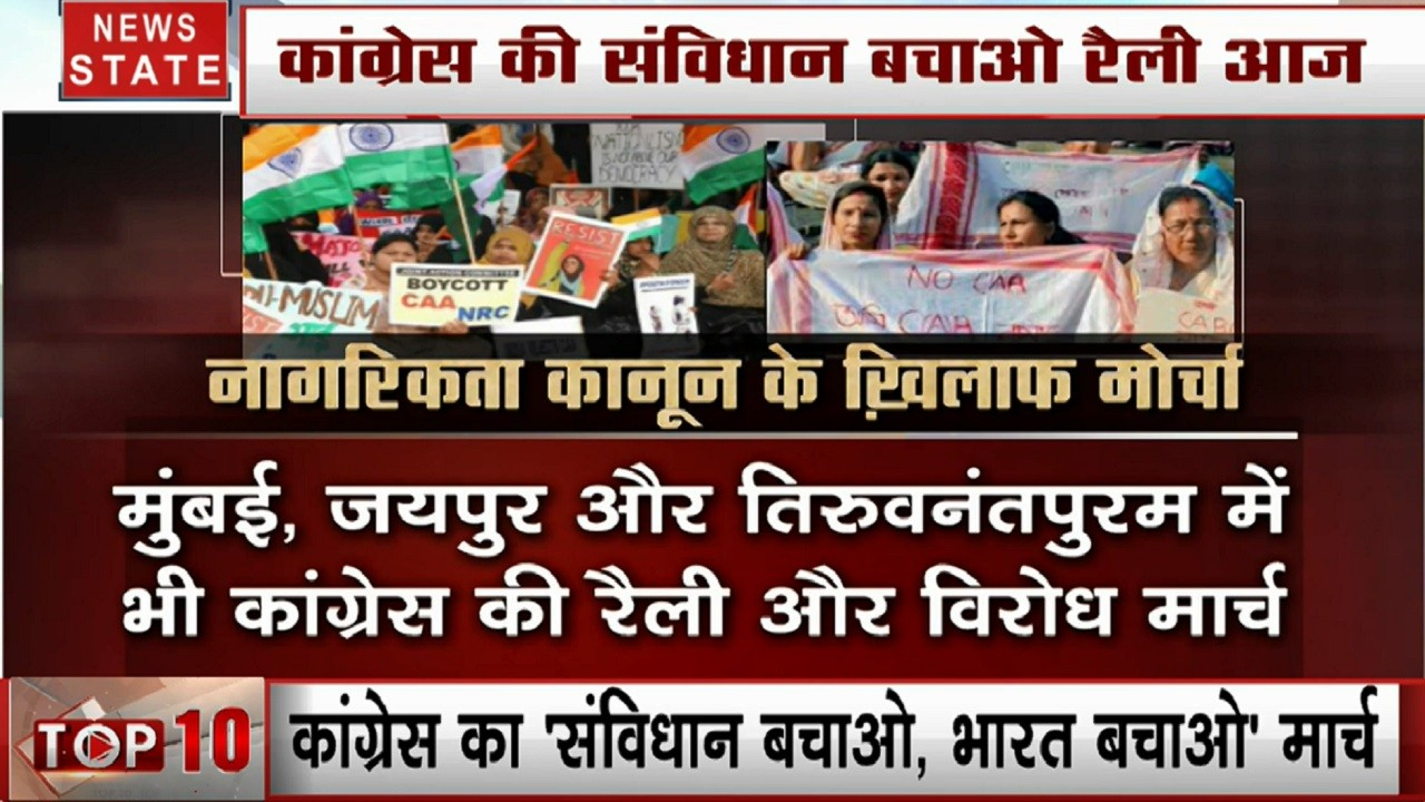 Congress Foundation Day: देश में कांग्रेस कार्यकर्ताओं ने CAA-NRC के विरोध में निकाली रैली