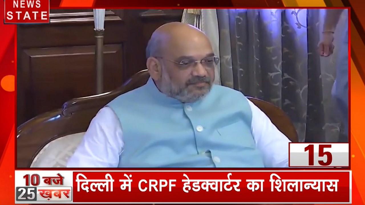 25 Khabrein: दिल्ली में CRPF हेडक्वार्टर का शिलान्यास करेंगे अमित शाह, गला दबाने वाले बयान से पलटीं प्रियंका गांधी वाड्रा