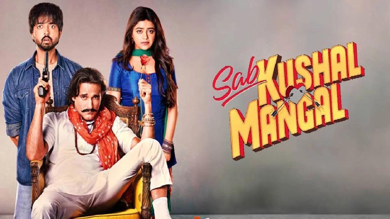 Entertainment: गानों के जरिए दर्शकों को लुभाएगी फिल्म 'सब कुशल मंगल' की कहानी, देखें टीम का Exclusive Interview