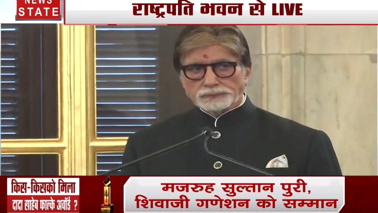 50वें दादा साहब फाल्के अवॉर्ड से सम्मानित अमिताभ बच्चन ने मजाकिया अंदाज में कहा- क्या यह संकेत है कि अब मुझे रुक जाना चाहिए