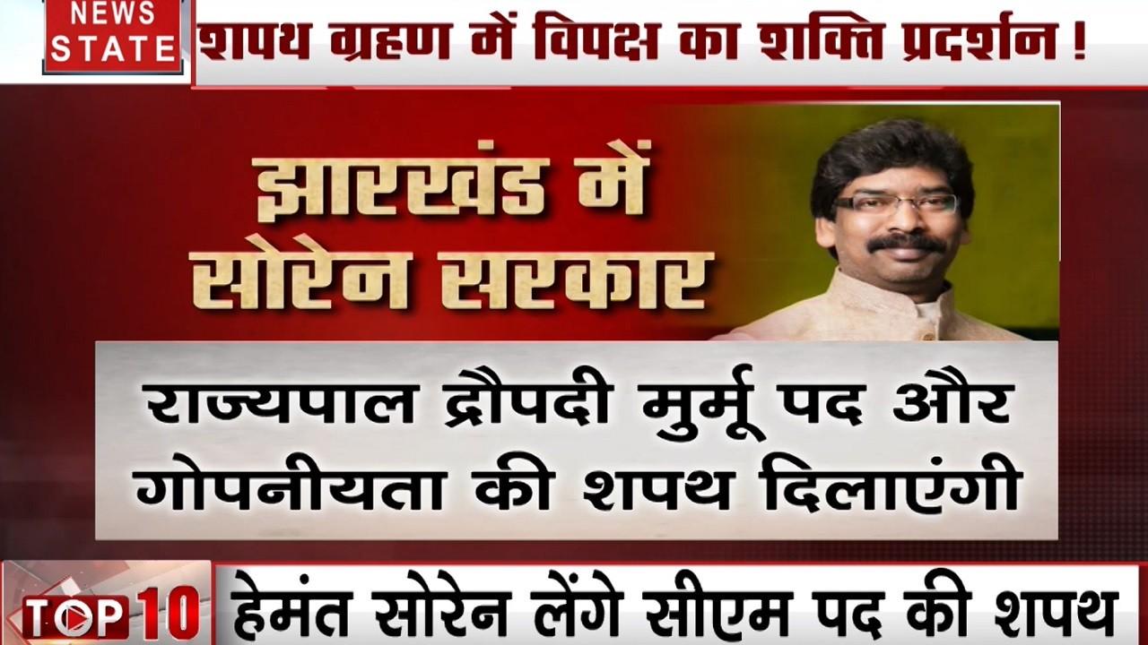 Jharkhand: झारखंड में आज से 'सोरेन' सरकार, कांग्रेस के 2 विधायक बनेंगे मंत्री, विपक्षी नेताओं का शांति मार्च