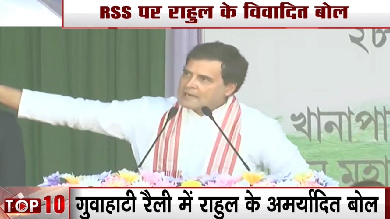 RSS पर विवादित बयान देकर राहुल गांधी भूले मर्यादा, बोले- असम को RSS के चड्डी वाले नहीं चलाएंगे