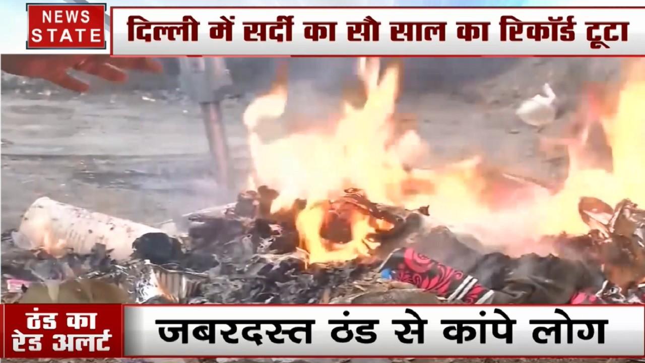 ठंड का रेड अलर्ट: दिल्ली-NCR में सर्दी का सितम, जमने लगी है राजधानी दिल्ली