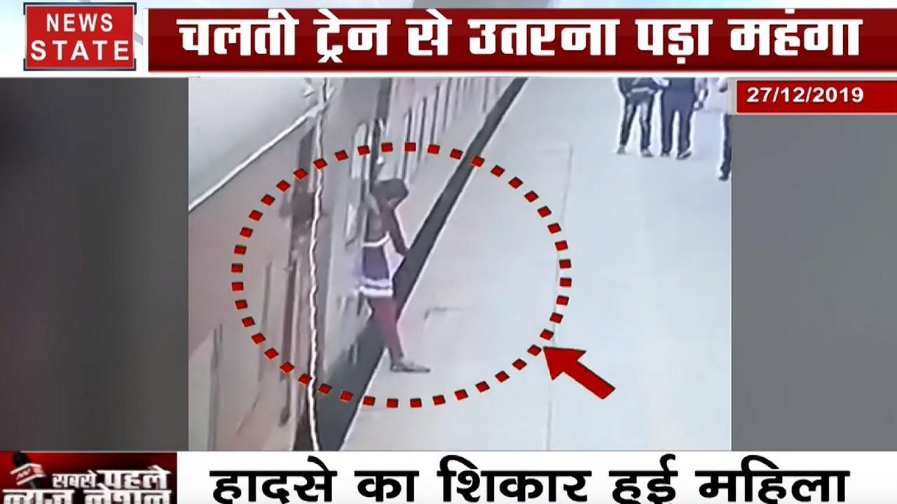 दिल्ली के निजामुद्दीन रेलवे स्टेशन पर हादसे का शिकार हुई महिला, चलती ट्रेन से उतरने के दौरान कुचला पैर