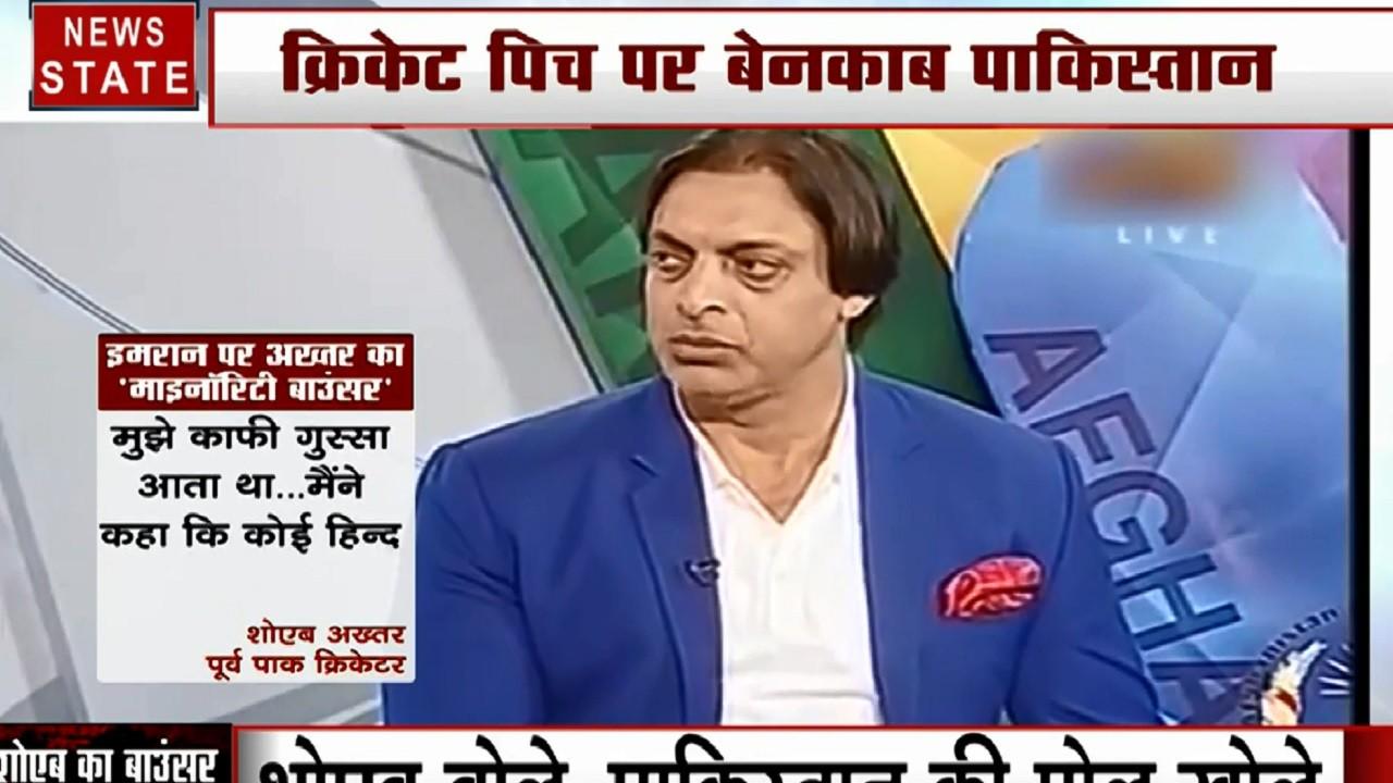 शोएब अख्तर का खुलासा- दानिश कनेरिया के साथ 'हिंदू' होने पर भेदभाव, पाक क्रिकेट टीम को नहीं पसद हिंदू खिलाड़ी