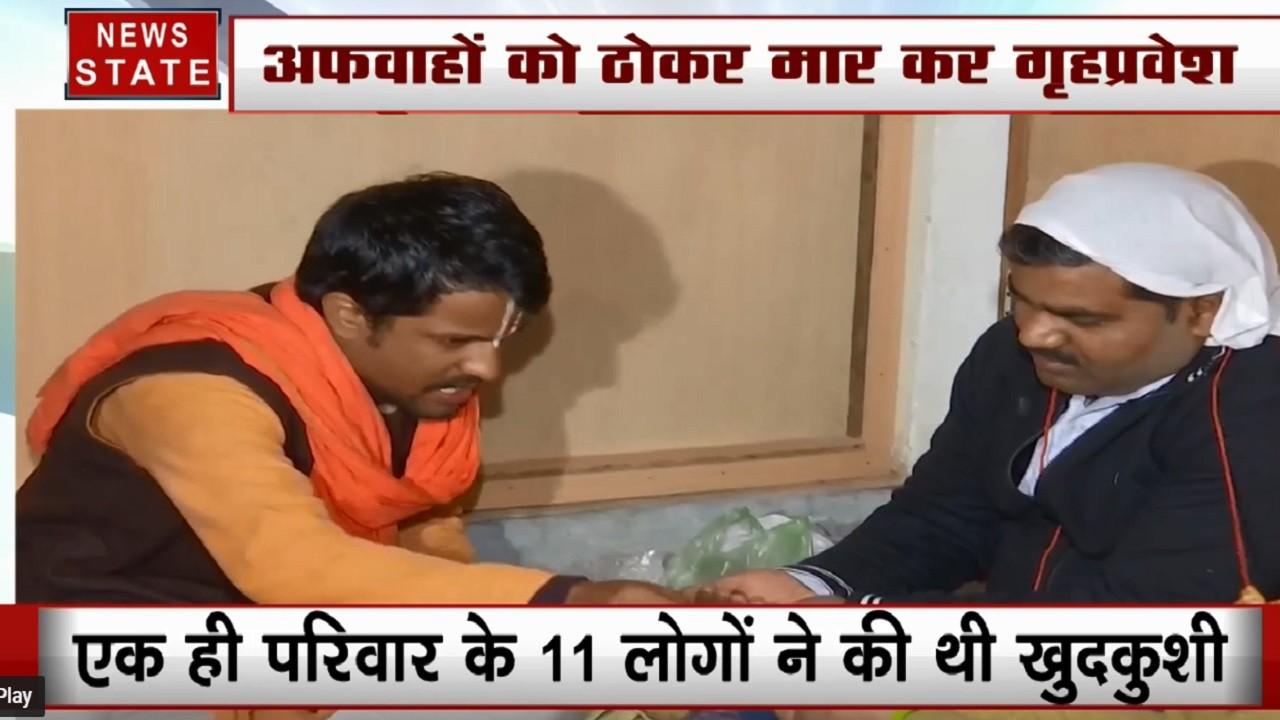 Delhi: बुराड़ी के जिस घर में 11 लोगों ने की थी सामूहिक खुदकुशी, वहां आया किराएदार, अंधविश्वास को किया दरकिनार
