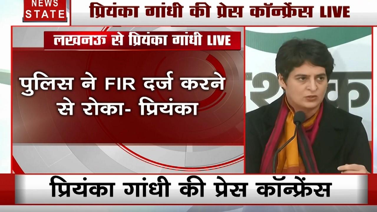 प्रियंका गांधी ने प्रेस कॉन्फ्रेंस कर यूपी सरकार पर साधा निशाना, कहा- पुलिस ने अराजकता फैलाई, FIR करने से रोका