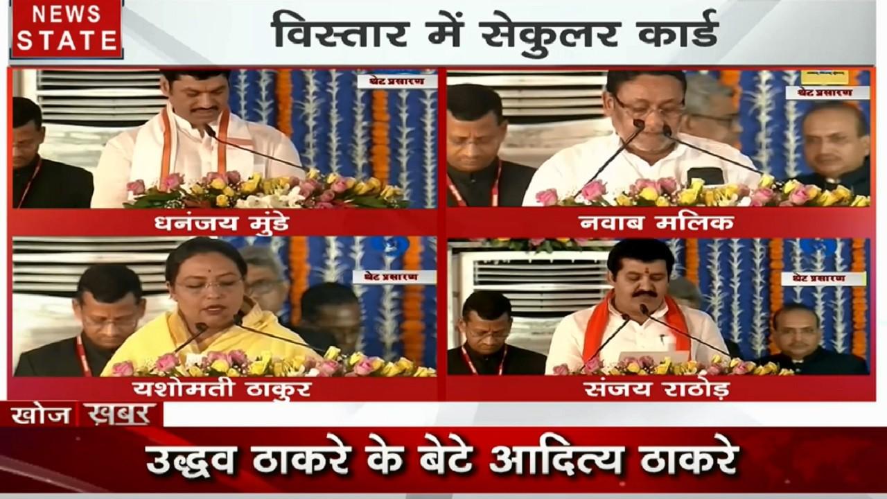 Khoj Khabar: महाराष्ट्र में उद्धव के मंत्रियों को विरासत में मिली सियासत, परिवारवाद का गढ़ बनी राजनीति !