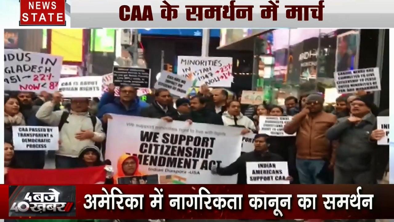 अमेरिका में नागरिकता कानून का समर्थन, पीएम मोदी के फैसले से खुश भारतीय समुदाय ने निकाला मार्च