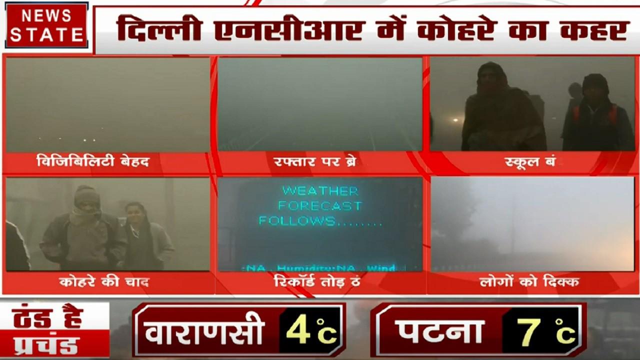 weather: दिल्ली NCR में ठंड ,कोहरे और प्रदूषण का ट्रिपल अटैक
