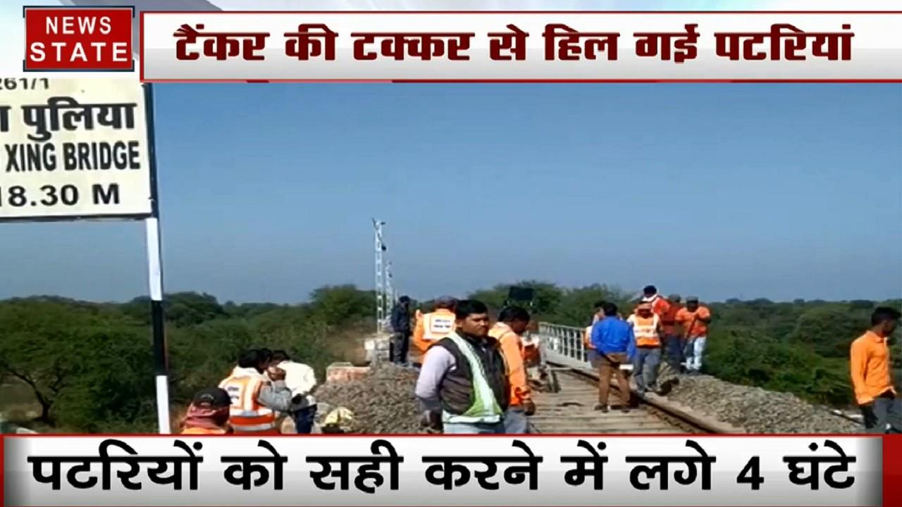Madhya pradesh: रेल ब्रिज को टैंकर ने मारी टक्कर
