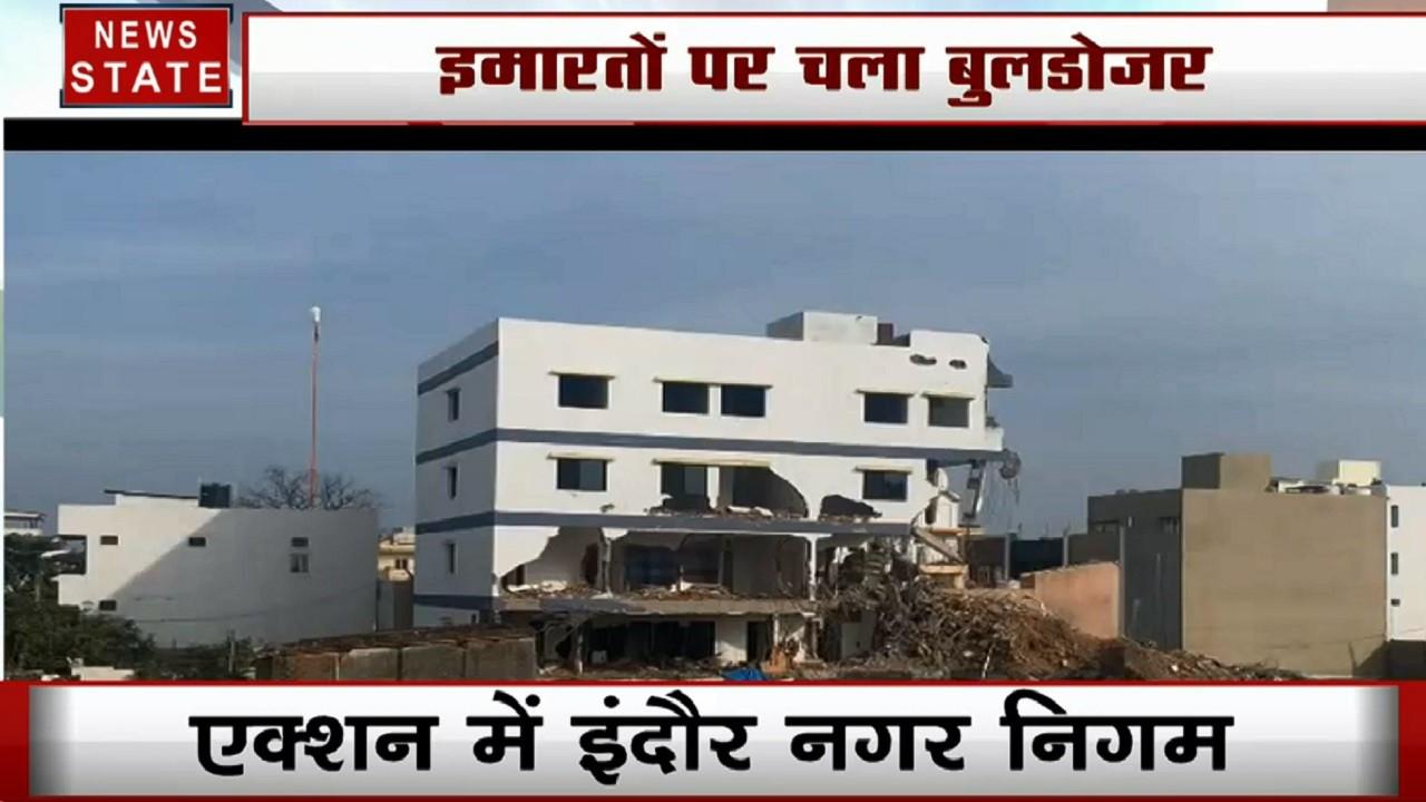 Madhya pradesh: देखें कैसे नगर निगम ने कुछ सेकंड में कर दिया हमारे को जमींदोज