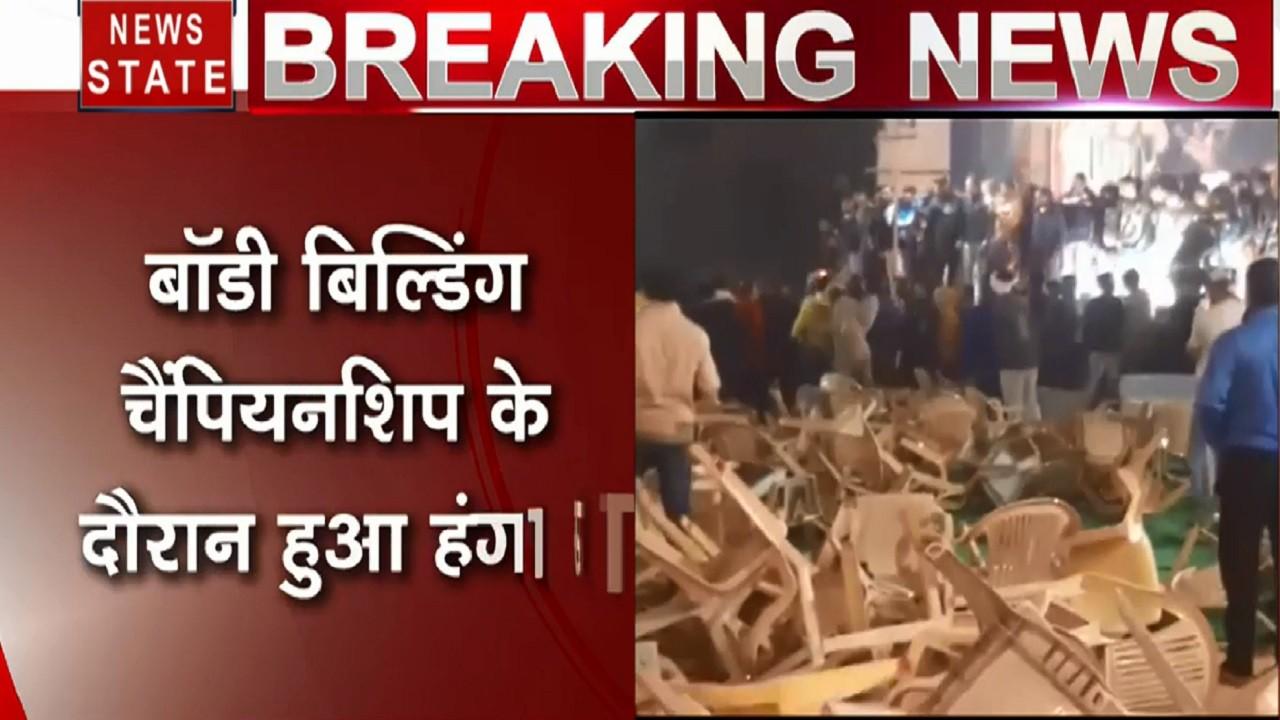 Rajasthan: बॉडी बिल्डिंग चैंपियनशिप के दौरान भिड़े दो गुट, जमकर हुआ हंगामा