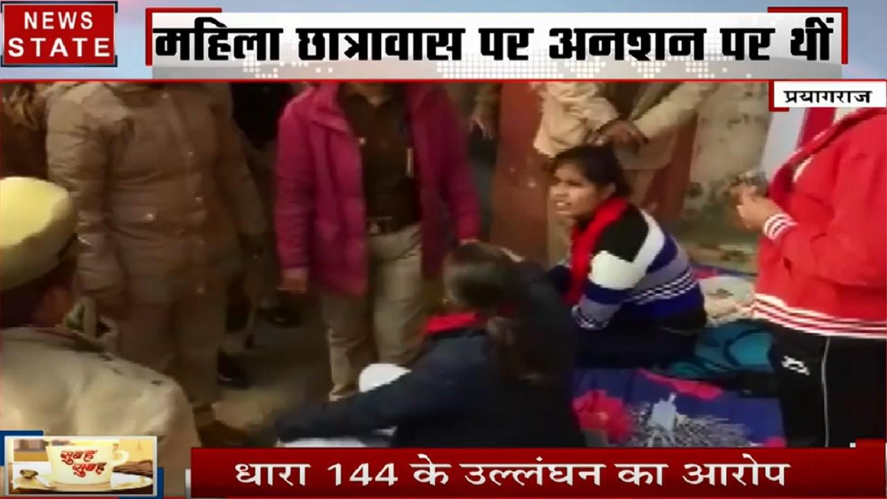 Uttar pradesh:  इलाहाबाद यूनिवर्सिटी की छात्र नेता ऋचा सिंह गिरफ्तार