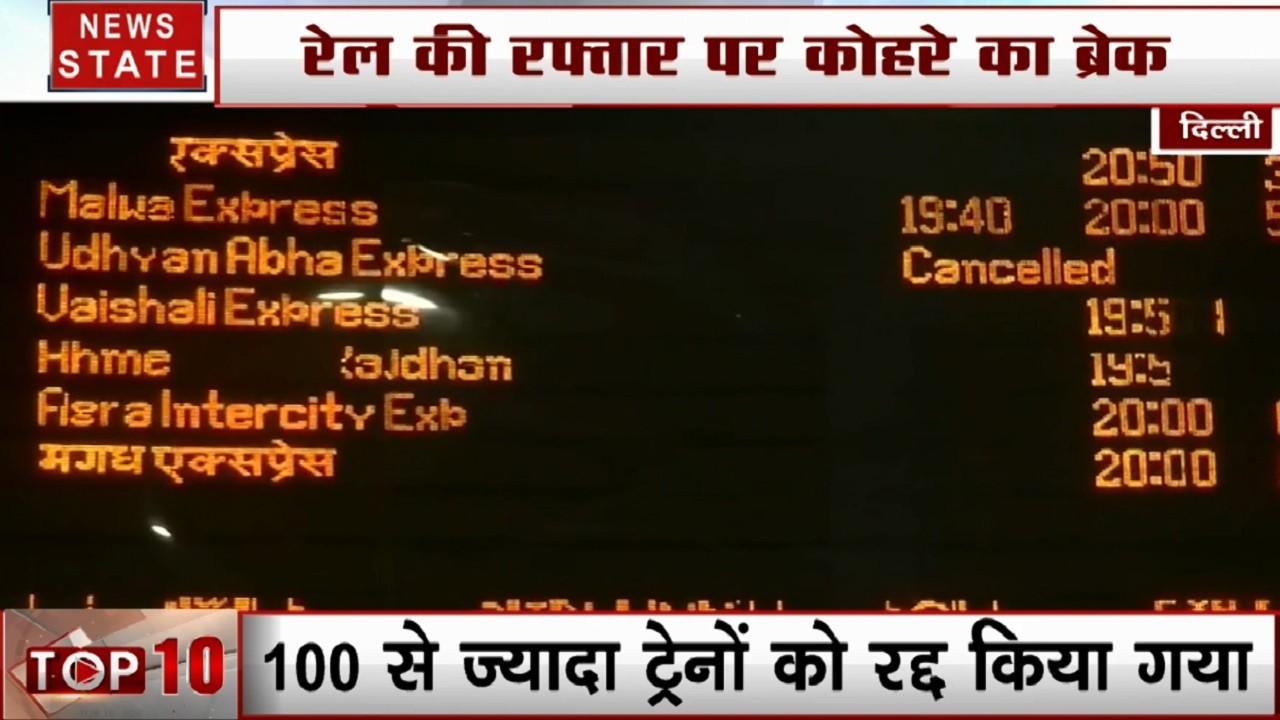 रेल की रफ्तार पर कोहरे का लगा ब्रेक, 50 ट्रेनें लेट, 100 से ज्यादा कैंसिल, ठंड से कांपी दिल्ली