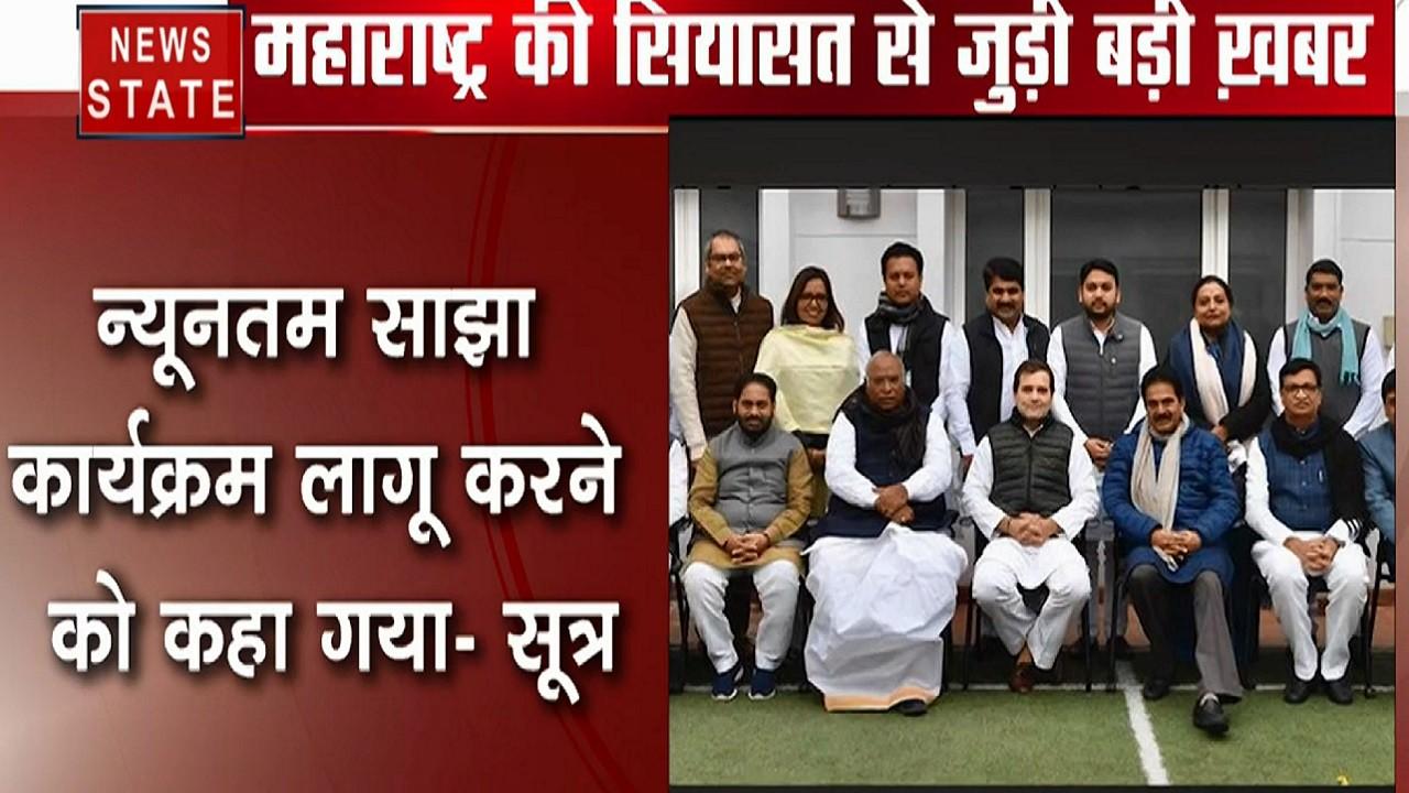 महाराष्ट्र सरकार में कांग्रेस के मंत्रियों की बैठक, न्यूनतम साझा कार्यक्रम लागू करने का विचार