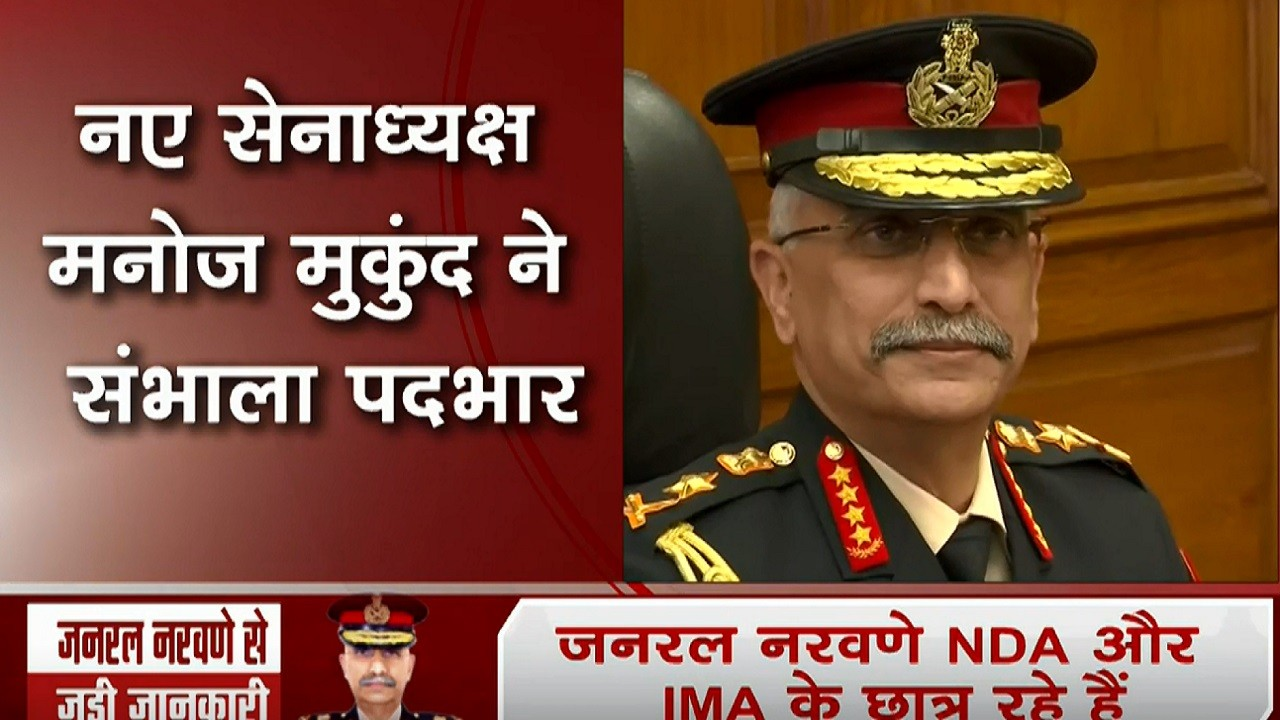 भारत के 28वें आर्मी चीफ बनें जनरल मनोज मुकुंद नरवणे, बिपिन रावत की मौजूदगी में संभाला कार्यभार